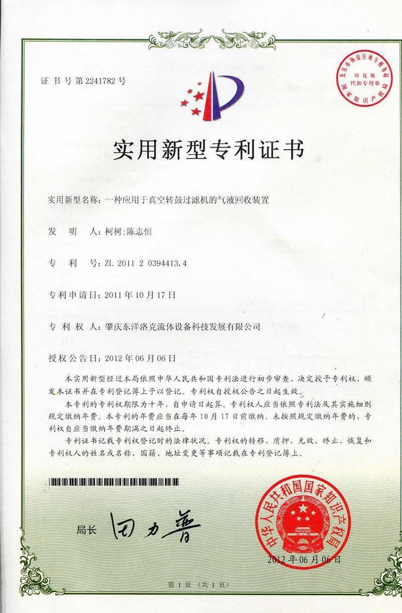 《气液回收装置》专利证书