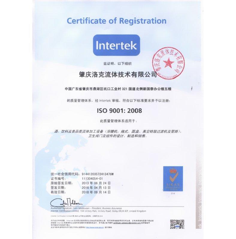 ISO体系认证中文版(红章)