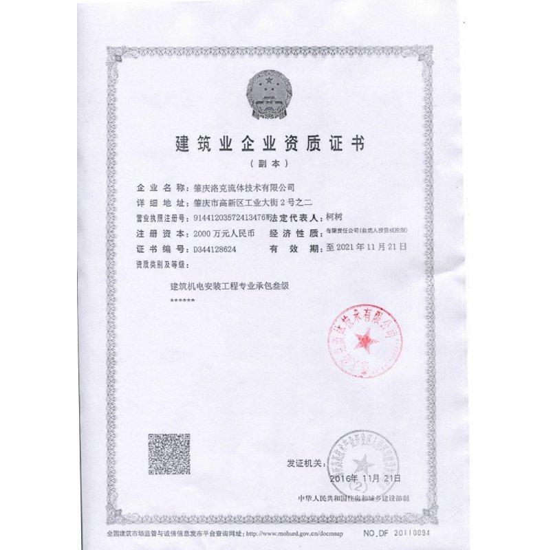 机电安装三级证书(红章)