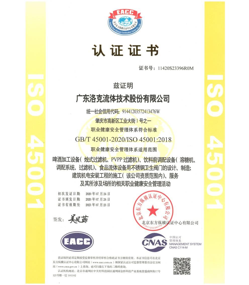 职业健康安全管理体系认证证书(中文版)