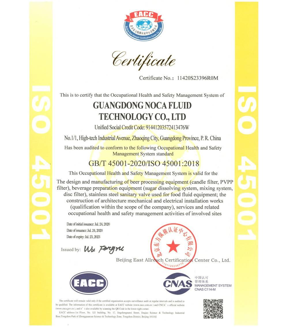 职业健康安全管理体系认证证书(英文版)